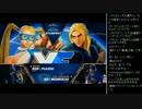 【日本語実況】Stunfest2016 ストV GrandFinal ふ~ど vs ももち (1/2)