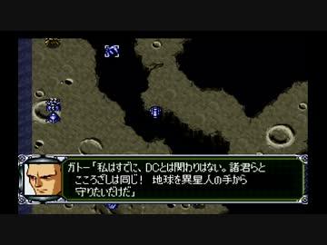 スーパー 攻略 三 次 第 ロボット 大戦 PS版第三次スーパーロボット大戦 難敵攻略