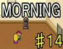 【MORNING】MOTHER風RPGを実況プレイpart14 thumbnail