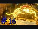 【実況】立ちはだかる黄金の壁!キノピオ隊長【Part16】