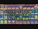 【遊戯王ADS】バニラシンクロ方界【初見用回し方編】