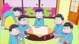 【6つ子生誕祭】はなまるぴっぴはよいこだけ【う゛ぃおれ】