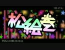 【手描きおそ松さん】手描き松メドレー動画「松絵巻」【合作】 thumbnail