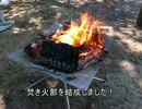 【白】焚き火始めました