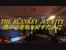 THE BLANKEY JET CITY / 僕の心を取り戻すために