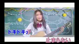 【ニコカラ】『だ・い・す・き。(PVフルバージョン)』 (Off Vocal)