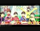 【MMDおそ松さん】 六つ子で全部振り払っちゃって!! 【松誕祭2016】 thumbnail