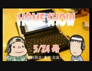 HOME SHOW 第74回 (5月24日更新)