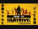 お爺ちゃんとゾンビ生活 Part4(How to Survive )