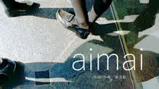 【歌ってみた】aimai【がおー】