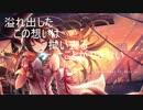 【kokone】Daydream【カバー】 thumbnail