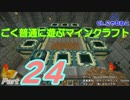 【Minecraft】ごく普通に遊ぶマインクラフト Part24【ゆっくり実況】