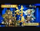 【極位S】【昇格戦】天空ハイスクール 戦国予備校(42限目 vs聖乙女