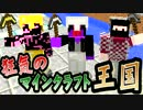 【協力実況】狂気のマインクラフト王国 Part42【Minecraft】 thumbnail