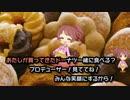 【ニコカラ】 椎名法子のドーナツへいや
