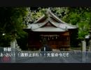 怪談金玉袋 名前のない神社に入った遠野