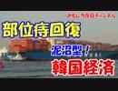 【泥沼型韓国経済】 大不況で日本を超えたニダ!