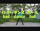 【漱石】バッドダンスホール【踊ってみた】 thumbnail