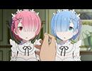 Re:ゼロから始める異世界生活 第8話「泣いて泣き喚いて泣き止んだから」 thumbnail