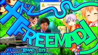 【合作】メドレー「FREEMAD」