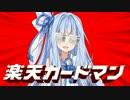 【VOICEROID実況】茜ちゃんの宇宙探索 6