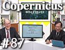 武田邦彦『現代のコペルニクス』#87 「あきらめよう!地震は...