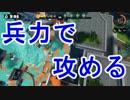 【スプラトゥーン】兵力で相手チームを攻めて行こう!