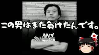 【ゆっくり保守】野間易通、裁判で敗訴し20万円の罰金に処される。
