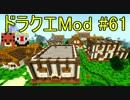 【Minecraft】ドラゴンクエスト サバンナの戦士たち #61【DQM4実況】