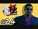 龍が如く極 漢の世界を知る【実況】 #24 thumbnail