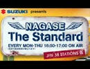 SUZUKI presents NAGASE The Standard 2016年05月25日
