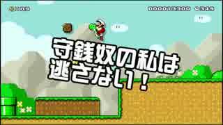 【ガルナ/オワタP】改造マリオをつくろう!【stage:43】