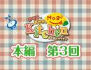 【第3回】のぞみとあやかのMog2 Kitchen [あんかけオムライス]