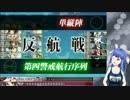 【艦これ】 2016春イベ 開設!基地航空隊 E-7 甲 水上打撃 昼S勝利