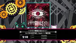 【BeatStreamアニムトライヴ】トラウマ催眠少女さとり!(NIGHTMARE) PERFECT