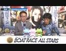 尼崎ボートレースオールスター 3日目勝利者インタビューダイジェスト