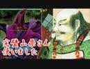 【会話つき:正四位A】変態主君と笑えない内藤さん57