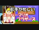 【実況】左手が忙しいスーパーマリオブラザーズをプレイ!
