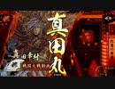 【戦国大戦】紅蓮の雄姿【正六位E】