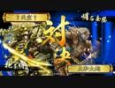 【神位E】天空ハイスクール 戦国予備校(43限目 vs大和大蛇軍