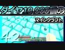 【Minecraft】ダイヤ10000個のマインクラフト Part42【ゆっくり実況】