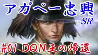 アガペー忠興SR_第一話:DQN王の帰還