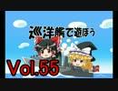 【WoWs】巡洋艦で遊ぼう vol.55 【ゆっくり実況】