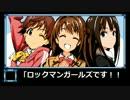【アイマスxロックマン】ロックマンガールズ2 Part8(完)