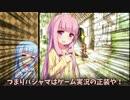 【サガフロ2】琴葉姉妹の縛りプレイ Pt.01【VOICEROID実況】