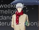 週末のメロウダンス/西園寺輝彦(音狐路地)