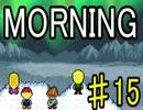 【MORNING】MOTHER風RPGを実況プレイpart15 thumbnail