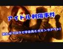 アイドル刺傷事件岩埼友宏ブログで学会員であることをカミングアウト!!