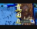 【戦国大戦】鶴翼の陣をはれー その216 vs紅蓮の真田丸【正2位C】