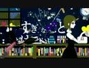 【マッシュアップ】夜もすがらすきな君想ふことだけでいいです thumbnail